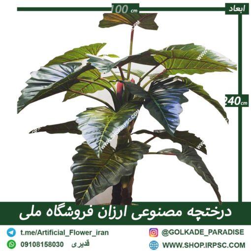 درختچه مصنوعی جدید