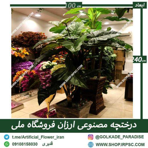 فروش درختچه مصنوعی