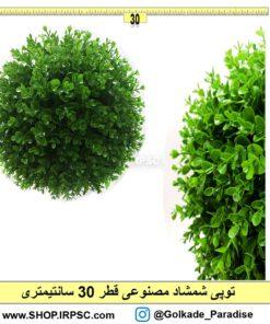 طراحی فضای سبز مصنوعی