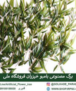 برگ مصنوعی بامبو خیزران