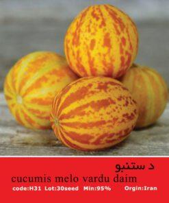 بذر میوه دستنبو Cucumis Melo Vardu Daim