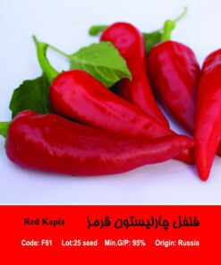 بذر فلفل چارلیستون قرمز Red Kapia