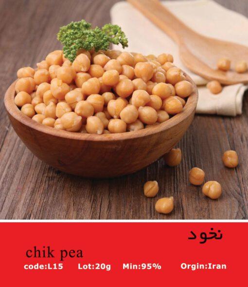 بذر نخود Chik Pea