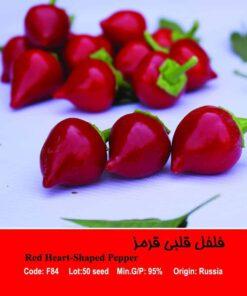 بذر فلفل قلبی قرمز Red Heart-Shaped Papper