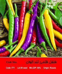 بذر فلفل قلمی تند الوان Chili Mix