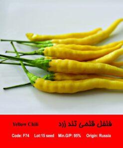 بذر فلفل قلمی تند زرد Yellow Chili