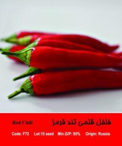 بذر فلفل قلمی تند قرمز Red Chili