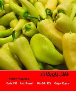 بذر فلفل پاپریکا زرد Yellow Paprika