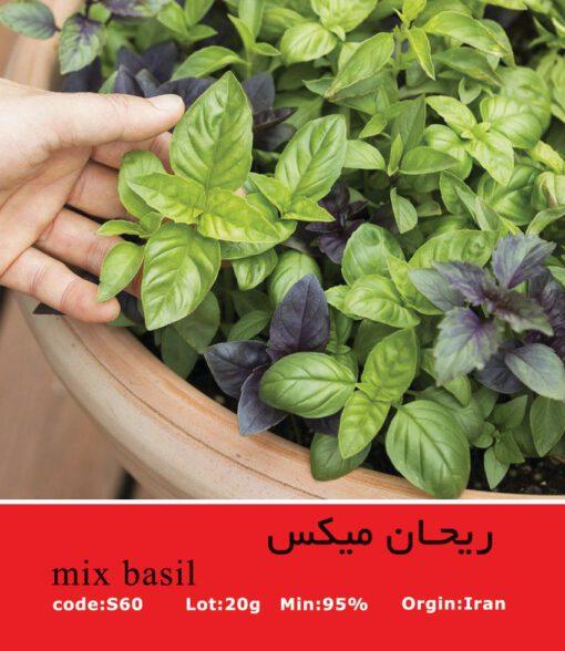 بذر ریحان میکس Mix Basil
