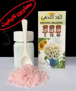کود تقویت گلدهی پتاسیوم بالا و محصول دهی گیاهان زینتی و خوراکی تولید شرکت FERTISOL BALANCE ایتالیا