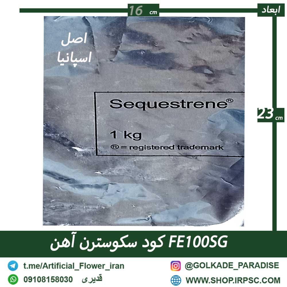 آهن FE100 SG