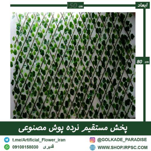 دیوار سبز مصنوعی