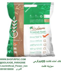 خاک آماده کاشت 70لیتری