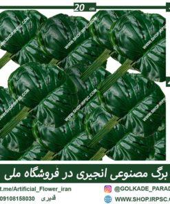 برگ مصنوعی انجیری کدJA0133