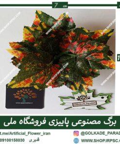 برگ مصنوعی پاییزی لاکچری