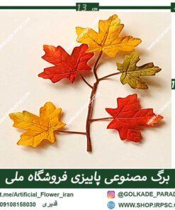 برگ مصنوعی پاییزی پاپیتال