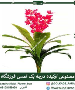 گل مصنوعی ارکیده RA013