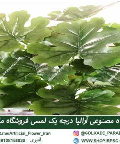 درختچه مصنوعی آرالیا RA016