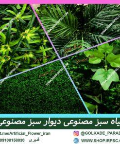 دیوار سبز مصنوعی greenwall1012
