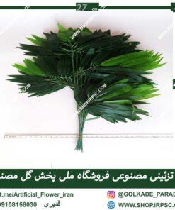 برگ تزئینی مصنوعی ra019
