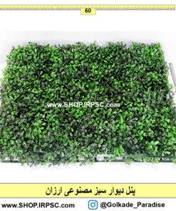 پنل دیوار سبز مدلRA0801