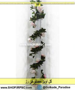 گل مصنوعی آویزی رز