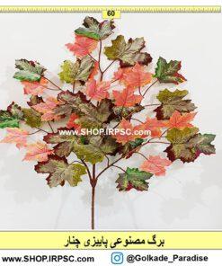 برگ مصنوعی پاییزی چنار