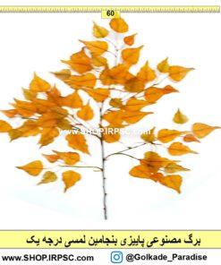 برگ مصنوعی پاییزی بنجامین