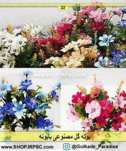 فروش بوته گل مصنوعی بابونه