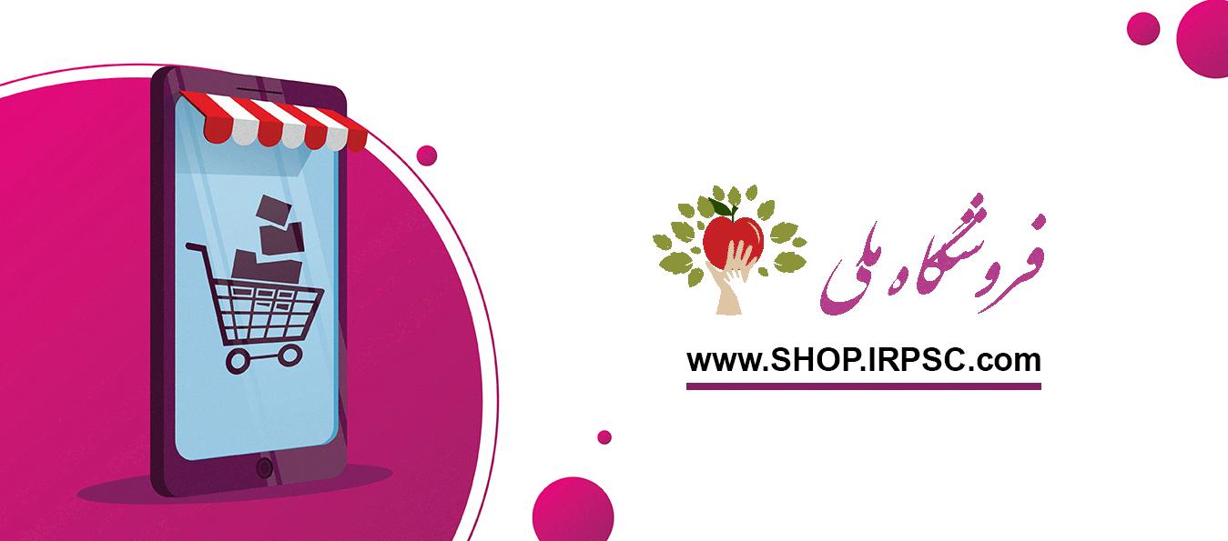 shop.irpsc فروشگاه ملی مرکز عرضه محصولات ایرانی به سراسر جهان