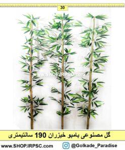 گل مصنوعی بامبو خیزران