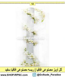 گل مصنوعی اقاقیا سفید