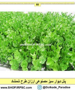 گیاه مصنوعی دیوار پوش