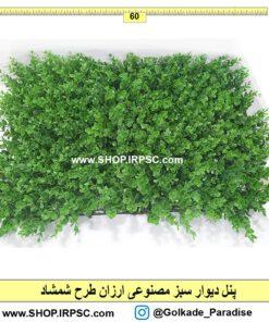 فروش پنل دیوار سبز
