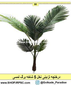 درختچه تزئینی نخل مصنوعی