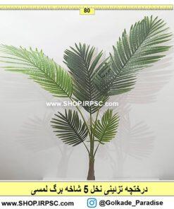 فروش درختچه تزئینی نخل مصنوعی