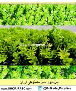 پخش عمده پنل دیوار سبز مصنوعی