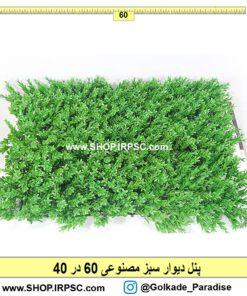پنل دیوار سبز مدلra0802