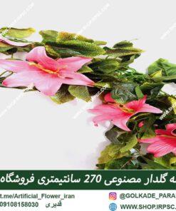 پیچک گلدار مصنوعی ra0120 | ریسه مصنوعی گلدار ra0120