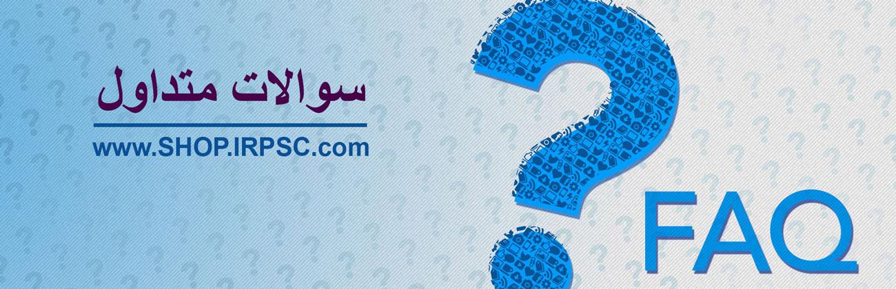 faq سوالات متداول فروشگاه ملی