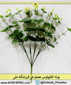 گل مصنوعی اکالیپتوس لمسی