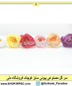 سر گل پیونی کوچک